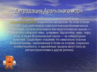 Деградация Аральского моря В 2001 году в результате падения уровня воды остр