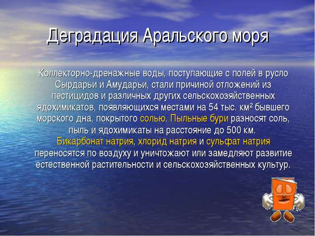 Деградация Аральского моря Коллекторно-дренажные воды, поступающие с полей в...