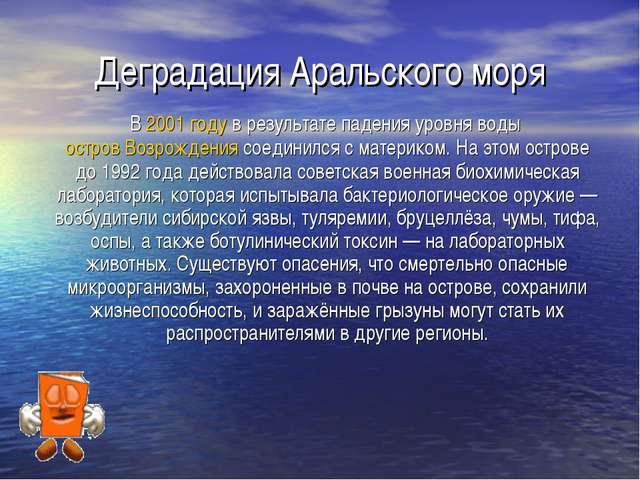 Деградация Аральского моря В 2001 году в результате падения уровня воды остр...