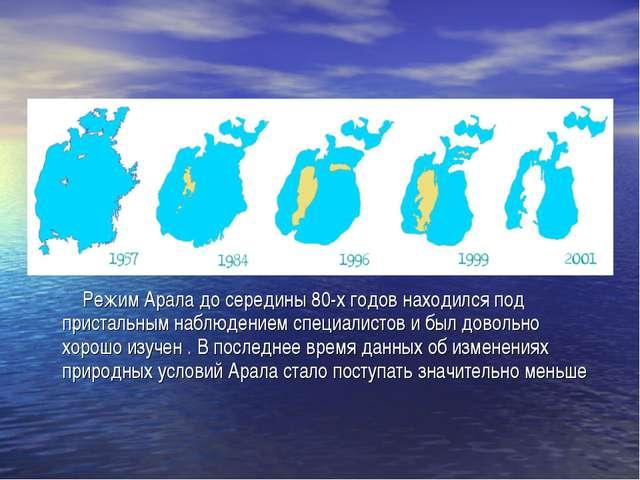 Режим Арала до середины 80-х годов находился под пристальным наблюдением спе...