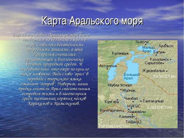 Карта Аральского моря Еще не так давно Аральское море было четвертым по велич...