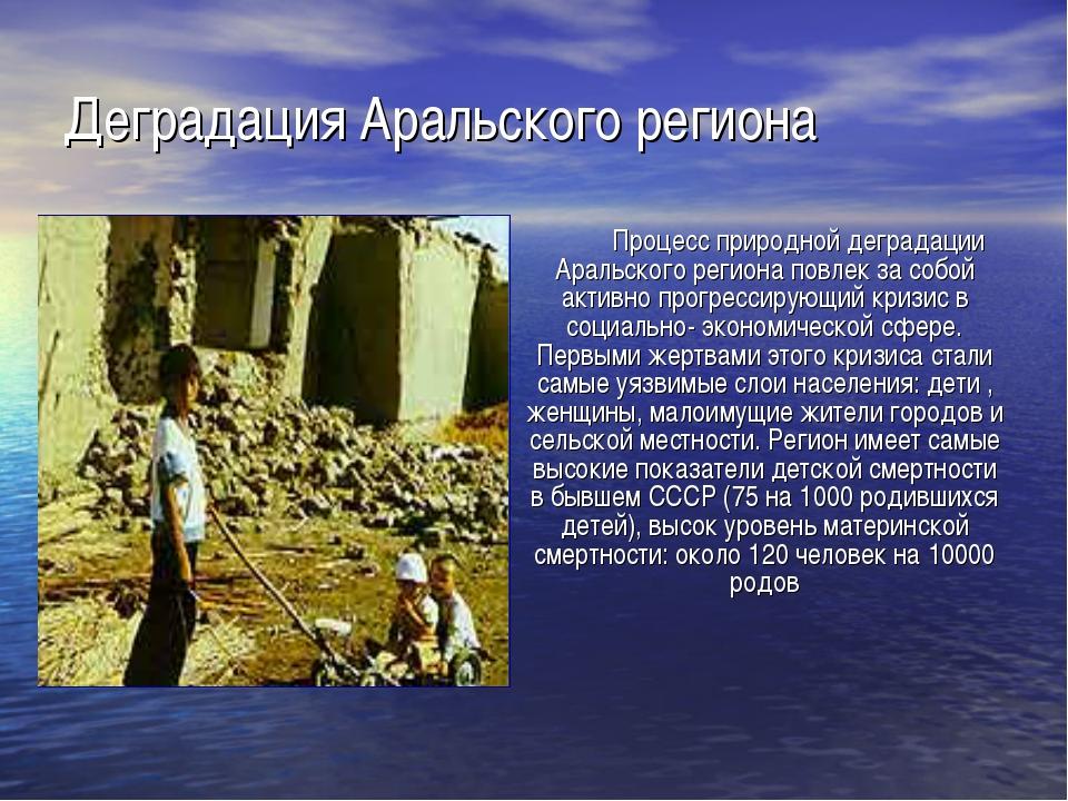 Деградация Аральского региона Процесс природной деградации Аральского регио...