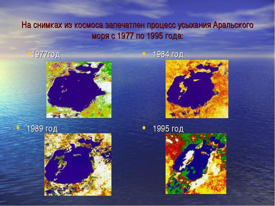 На снимках из космоса запечатлен процесс усыхания Аральского моря с 1977 по 1...