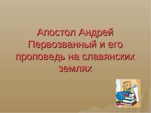 Апостол Андрей Первозванный и его проповедь на славянских землях
