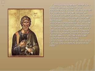 Господь проходя мимо Галилейского озера и увидев Андрея и Петра ловящими рыб