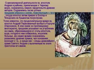 О миссионерской деятельности св. апостола Андрея в районах, прилегающих к Че
