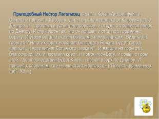 Преподобный Нестор Летописецписал: «Когда Андрей учил в Синопе и прибыл в К