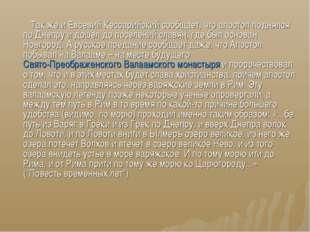Так же и Евсевий Кессарийский сообщает, что апостол поднялся по Днепру и дош