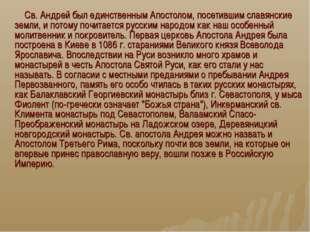 Св. Андрей был единственным Апостолом, посетившим славянские земли, и потому