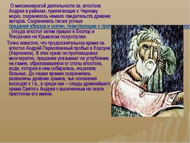 О миссионерской деятельности св. апостола Андрея в районах, прилегающих к Че...
