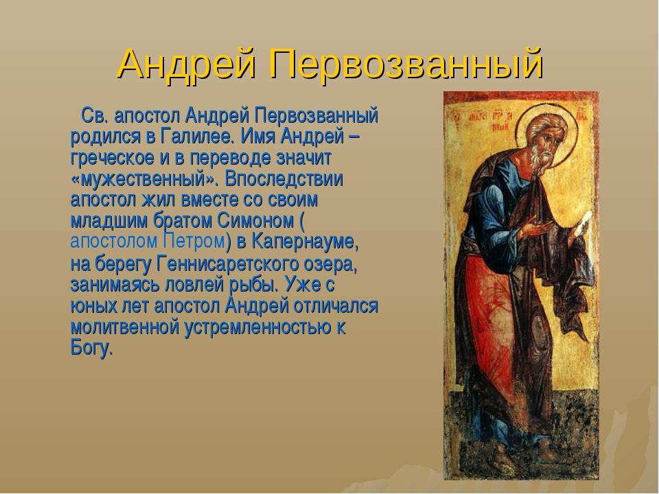 Андрей Первозванный Св. апостол Андрей Первозванный родился в Галилее. Имя Ан...
