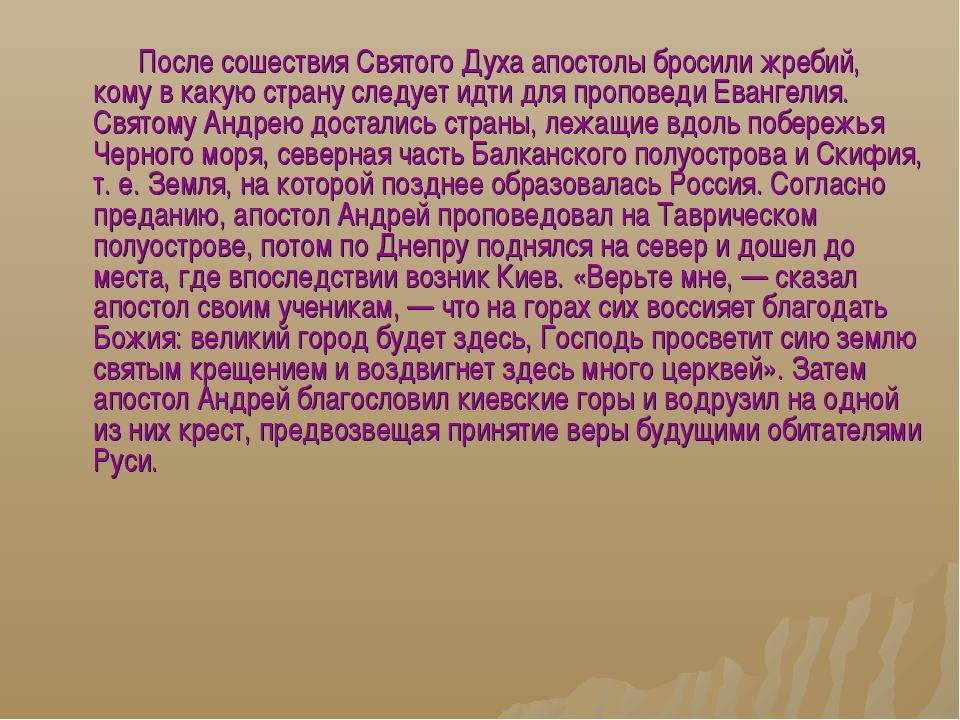 После сошествия Святого Духа апостолы бросили жребий, кому в какую страну сл...