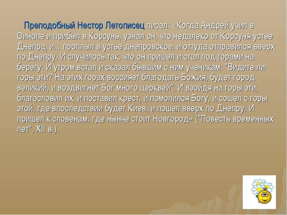 Преподобный Нестор Летописецписал: «Когда Андрей учил в Синопе и прибыл в К...