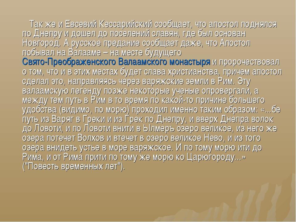 Так же и Евсевий Кессарийский сообщает, что апостол поднялся по Днепру и дош...