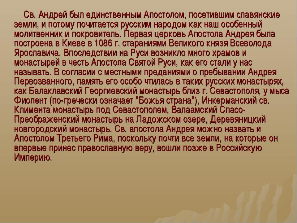 Св. Андрей был единственным Апостолом, посетившим славянские земли, и потому...