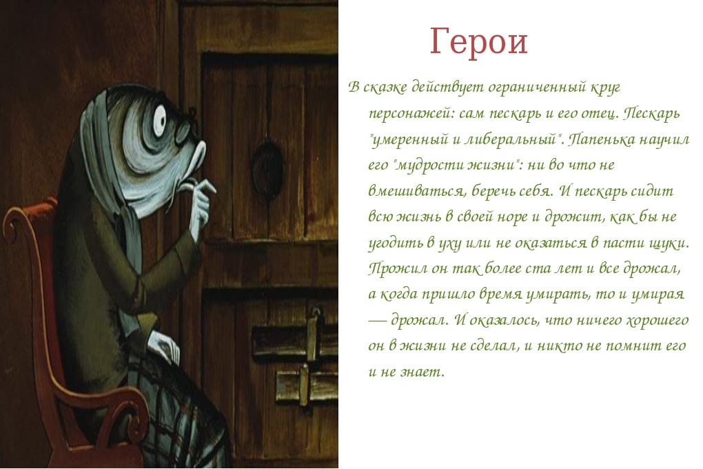 Герои В сказке действует ограниченный круг персонажей: сам пескарь и его отец...