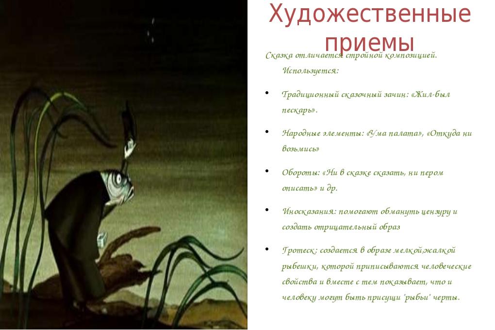Художественные приемы Сказка отличается стройной композицией. Используется: Т...