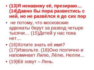 (13)Я ненавижу её, презираю… (14)Давно бы пора развестись с ней, но не развёл