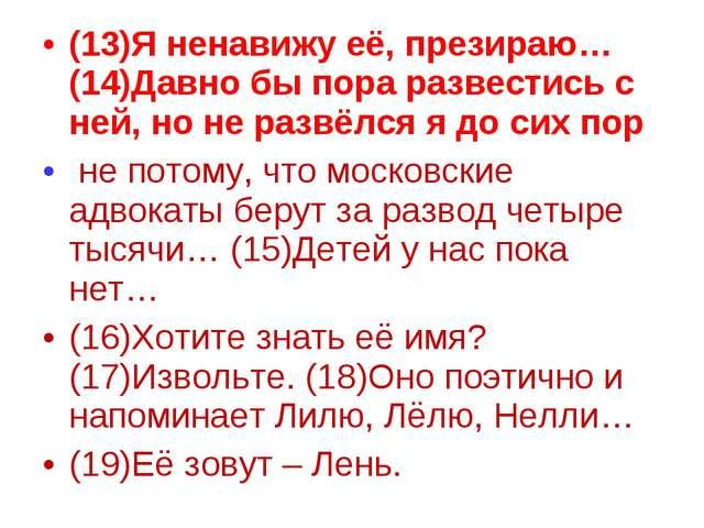(13)Я ненавижу её, презираю… (14)Давно бы пора развестись с ней, но не развёл...