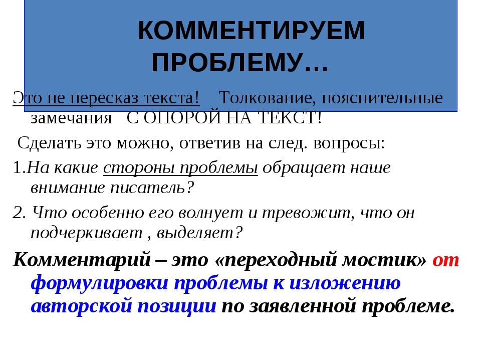 КОММЕНТИРУЕМ ПРОБЛЕМУ… Это не пересказ текста! Толкование, пояснительные зам...
