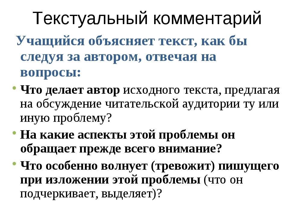 Текстуальный комментарий Учащийся объясняет текст, как бы следуя за автором,...