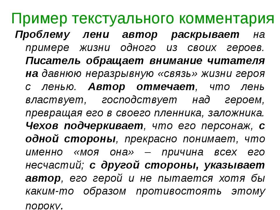Пример текстуального комментария Проблему лени автор раскрывает на примере жи...