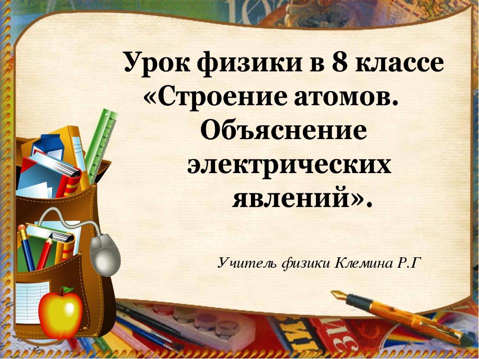Учитель физики Клемина Р.Г