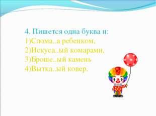 4. Пишется одна буква н: Слома..а ребенком, Искуса..ый комарами, Броше..ый ка