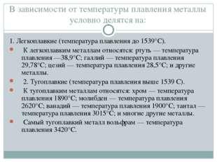 В зависимости от температуры плавления металлы условно делятся на: 1. Легкопл