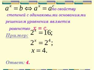 по свойству степеней с одинаковыми основаниями решением уравнения является р