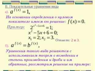 II. Показательные уравнения вида а). На основании определения о нулевом показ