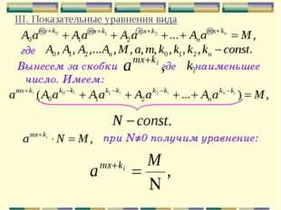 III. Показательные уравнения вида где Вынесем за скобки где -наименьшее число