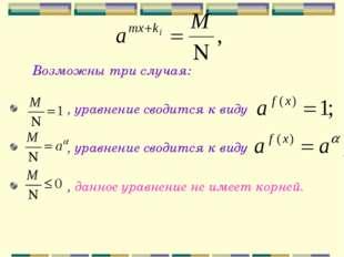 Возможны три случая: , уравнение сводится к виду , уравнение сводится к виду