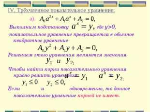IV. Трёхчленное показательное уравнение: а). Выполним подстановку где у>0, по