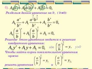 б). Разделим данное уравнение на bx, ( bx≠0): Решение этого уравнения сводитс