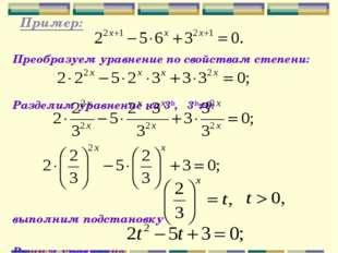 Пример: Преобразуем уравнение по свойствам степени: Разделим уравнение на 32