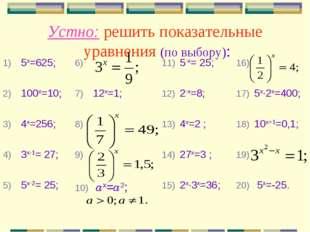Устно: решить показательные уравнения (по выбору): 5х=625; 5-х= 25; 100х=1