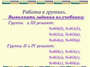Работа в группах. Выполнить задания из учебника: Группы Ι и III решают: №460(