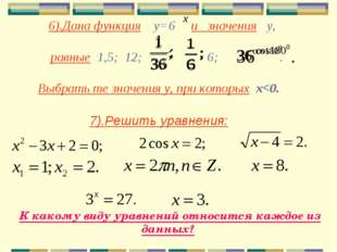 6).Дана функция у=6 и значения у, равные 1,5; 12; 6; . Выбрать те значения у,