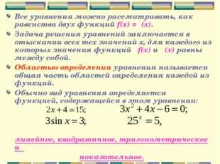 Все уравнения можно рассматривать, как равенства двух функций f(x) =φ(x). Зад