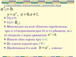 I.Простейшие показательные уравнения вида а). D(у)=R; Е(у)= Монотонна на всей