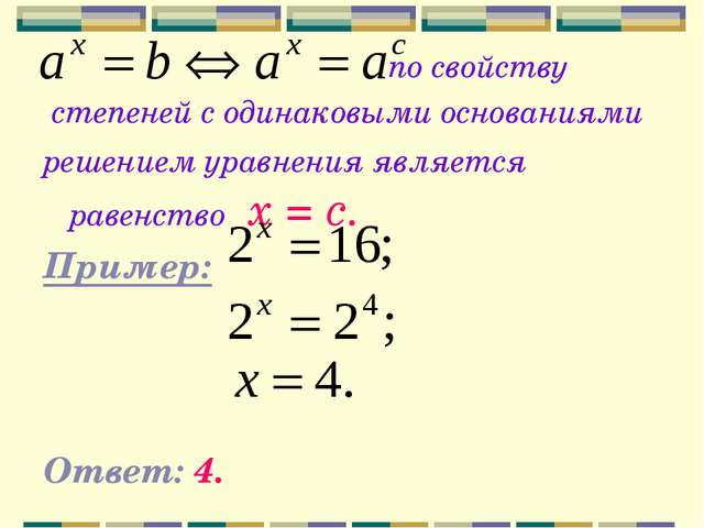по свойству степеней с одинаковыми основаниями решением уравнения является р...