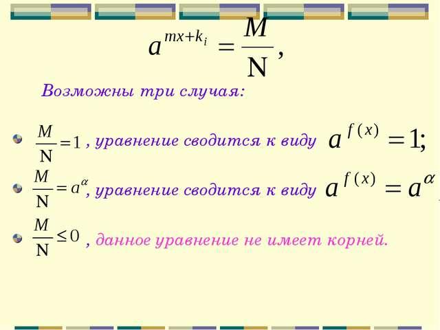 Возможны три случая: , уравнение сводится к виду , уравнение сводится к виду...