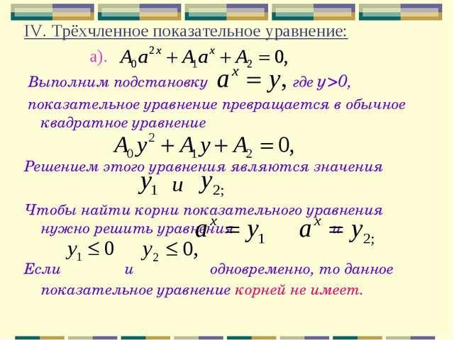 IV. Трёхчленное показательное уравнение: а). Выполним подстановку где у>0, по...