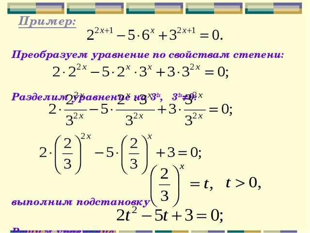 Пример: Преобразуем уравнение по свойствам степени: Разделим уравнение на 32...