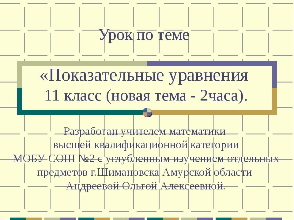 Урок по теме «Показательные уравнения 11 класс (новая тема - 2часа). Разрабо...