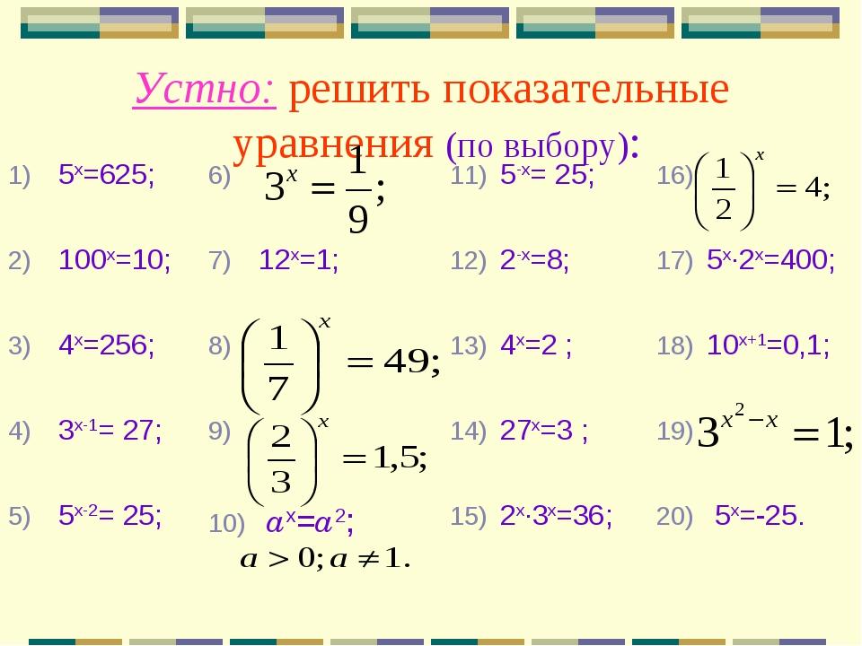 Устно: решить показательные уравнения (по выбору): 5х=625; 5-х= 25; 100х=1...