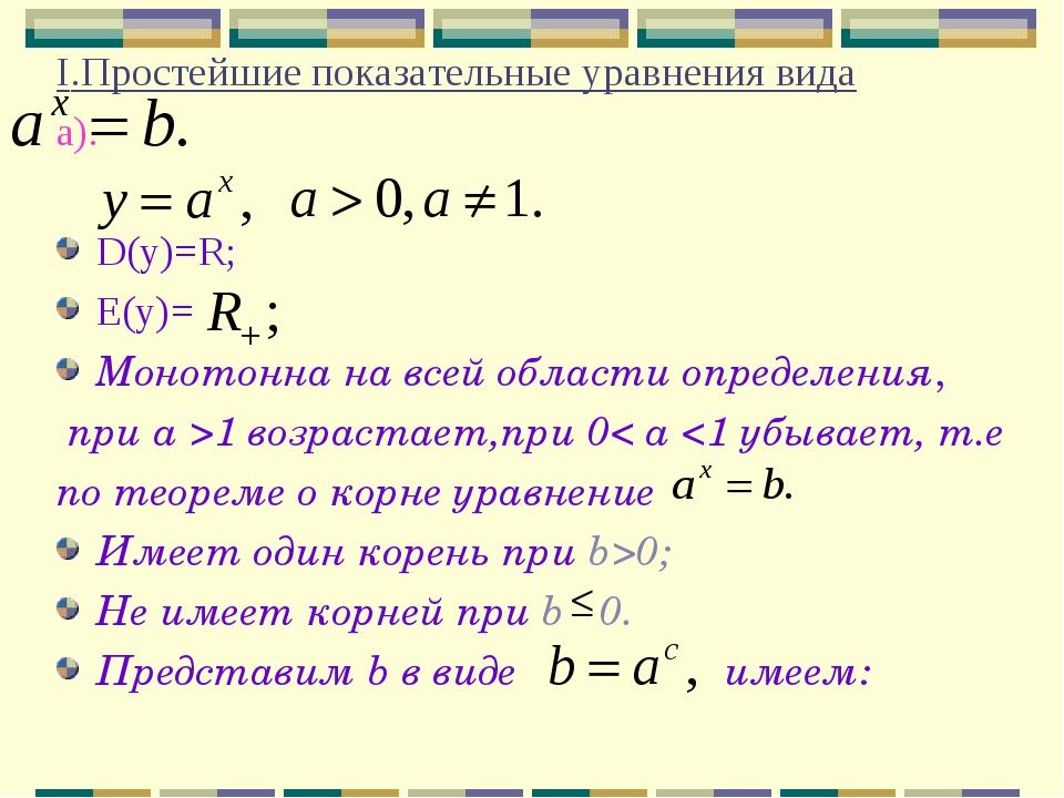 I.Простейшие показательные уравнения вида а). D(у)=R; Е(у)= Монотонна на всей...