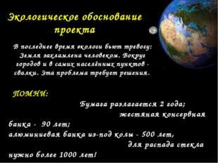 Экологическое обоснование проекта В последнее время экологи бьют тревогу: Зем