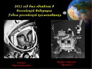 2011 год был объявлен в Российской Федерации Годом российской космонавтики Га